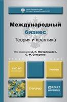 Международный бизнес. Теория и практика