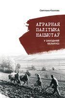 Аграрная палітыка нацыстаў у Заходняй Беларусі