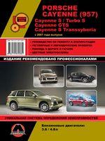 Porsche Cayenne (957) / Cayenne S / Turbo S / Cayenne GTS / Cayenne S Transsyberia. Руководство по ремонту и эксплуатации