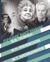 Лучшие биографии XX века (Комплект из 3-х книг)