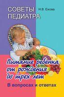Советы педиатра. Питание ребенка от рождения до трех лет. В вопросах и ответах