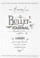 Bullet-journal. Блокнот для самых важных планов и самых интересных дел (белый)