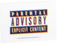 """Обложка для зачетной книжки """"Родительский контроль"""""""