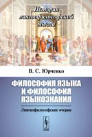 Философия языка и философия языкознания. Лингвофилософские очерки