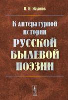 К литературной истории русской былевой поэзии
