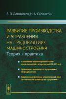 Развитие производства и управления на предприятиях машиностроения. Теория и практика (м)