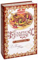 """Набор конфет """"Белорусский сувенир"""" (905 г)"""