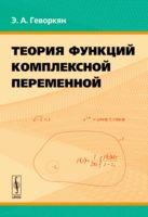 Теория функций комплексной переменной