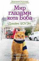 Мир глазами кота Боба. Новые приключения человека и его рыжего друга (м)
