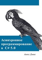 Асинхронное программирование в C# 5.0