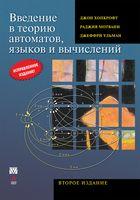 Введение в теорию автоматов, языков и вычислений