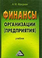 Финансы организации (предприятия)