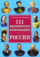 111 самых знаменитых полководцев России