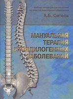 Мануальная терапия спондилогенных заболеваний