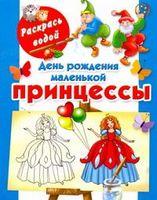 День рождения маленькой принцессы. Книжка-раскраска