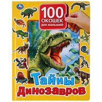 Тайны динозавров. 100 окошек для малышей