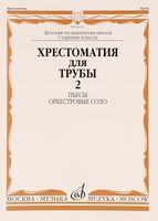 Хрестоматия для трубы. Часть 2. Пьесы, орестровые соло. Старшие классы