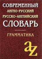Современный англо-русский русско-английский словарь. Грамматика