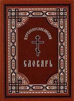Церковно-славянский словарь