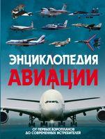 Энциклопедия авиации