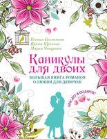 Каникулы для двоих. Большая книга романов о любви для девочек (с подарком)