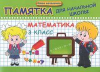 Математика. 3 класс. Памятка для начальной школы