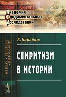 Спиритизм в истории