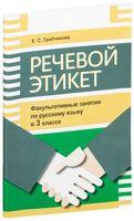 Речевой этикет. Факультативные занятия по русскому языку. 3 класс