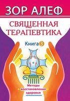 Священная Терапевтика. Методы эзотерического целительства. Книга 3