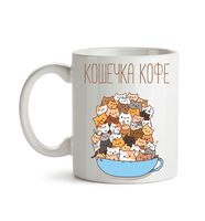 "Кружка ""Кошечка кофе"" (667)"