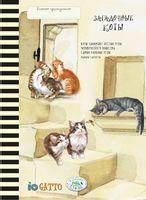 """Блокнот """"Загадочные коты (черная полоска)"""" (А5)"""