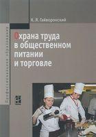 Охрана труда в общественном питании и торговле