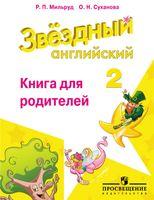 Звездный английский. 2 класс. Книга для родителей