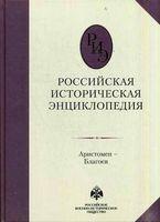Российская историческая энциклопедия. Аристомен-Благоев. Том 2