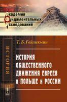 История общественного движения евреев в Польше и России