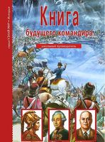 Книга будущего командира
