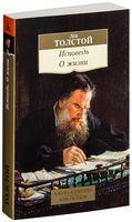 Лев Толстой. Исповедь. О жизни