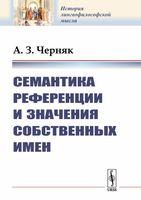 Семантика референции и значения собственных имен (м)