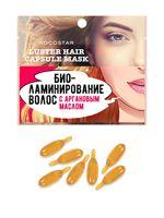 """Сыворотка для волос """"Биоламинирование. C аргановым маслом"""" (7 шт.)"""