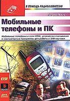 Мобильные телефоны и ПК