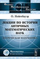 Лекции по истории античных математических наук. Догреческая математика