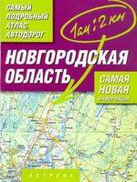 Самый подробный атлас автодорог России. Новгородская область