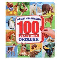 Мамы и малыши. 100 секретных окошек