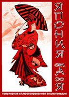 Япония от А до Я. Энциклопедия
