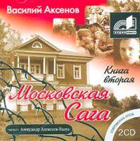 Московская сага. Книга 2. Война и тюрьма
