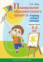 Планирование образовательного процесса в период летних каникул. Средняя группа 4-5 лет