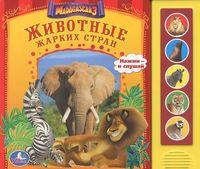 Животные жарких стран. Книжка-игрушка (5 звуковых кнопок)