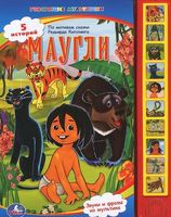 Маугли. Книжка-игрушка (10 звуковых кнопок)