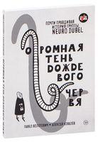 Огромная тень дождевого червя: Почти правдивая история группы Neuro Dubel