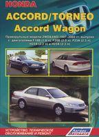 Honda Accord / Torneo, Accord Wagon. Праворульные модели. Устройство, техническое обслуживание и ремонт